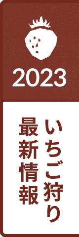 2021 いちご狩り最新情報