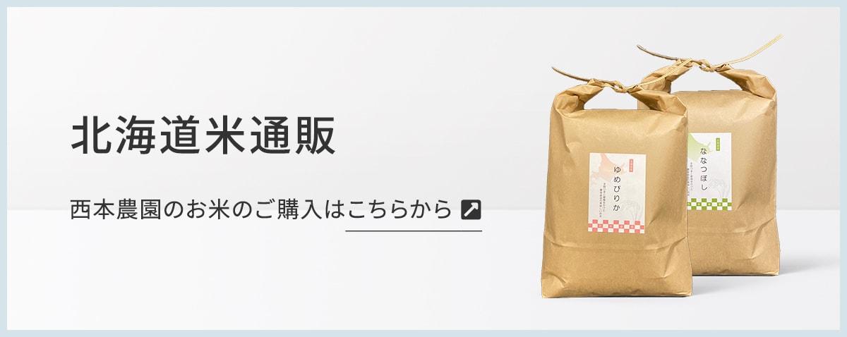 北海道米通販